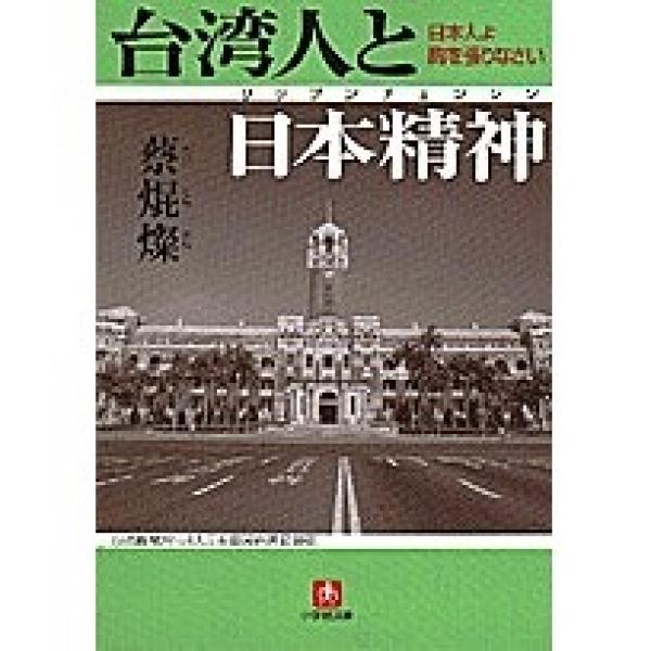 LOHACO - 台湾人と日本精神(リ...