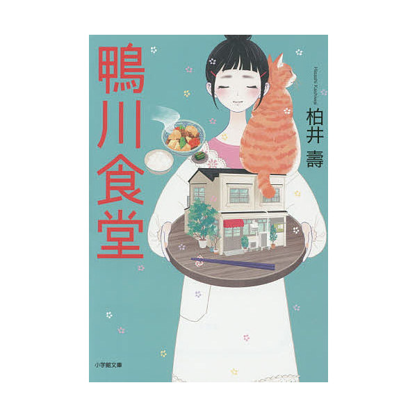 鴨川食堂/柏井壽