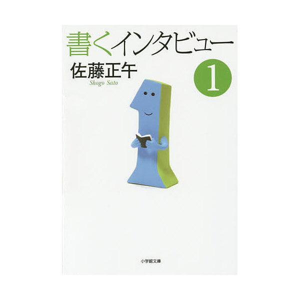書くインタビュー 1/佐藤正午/伊藤ことこ/東根ユミ