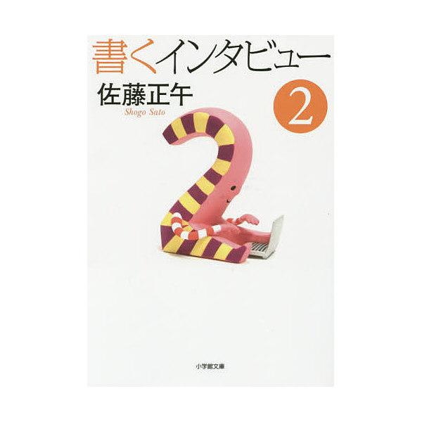 書くインタビュー 2/佐藤正午/東根ユミ