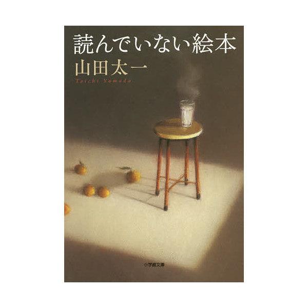 読んでいない絵本/山田太一