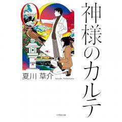 神様のカルテ 0/夏川草介