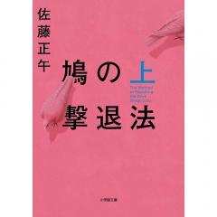 鳩の撃退法 上/佐藤正午