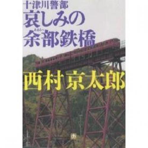 十津川警部哀しみの余部鉄橋/西村京太郎