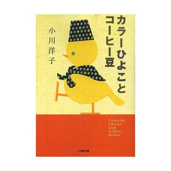 カラーひよことコーヒー豆/小川洋子