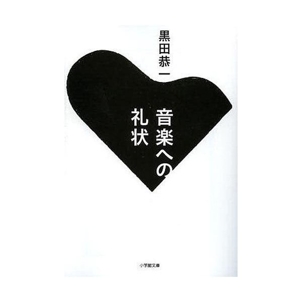 音楽への礼状/黒田恭一