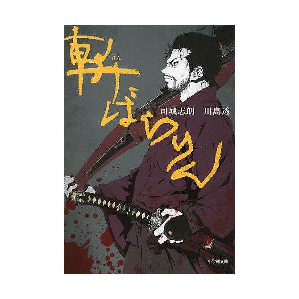 LOHACO - 斬ばらりん/司城志朗/...