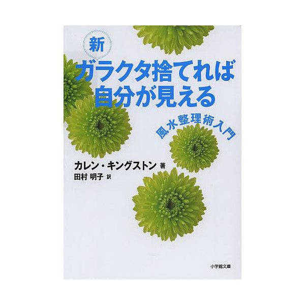 新ガラクタ捨てれば自分が見える 風水整理術入門/カレン・キングストン/田村明子