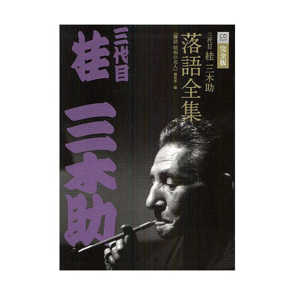 三代目桂三木助落語全集 完全版 CDブック/『落語昭和の名人』編集部