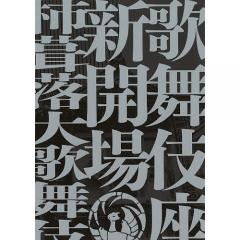 歌舞伎座新開場柿葺落大歌舞伎四月五月六月