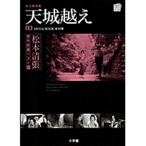 天城越え 松本清張傑作映画ベスト10 3