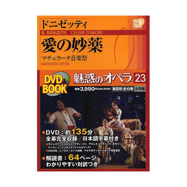 魅惑のオペラ 23 愛の妙薬