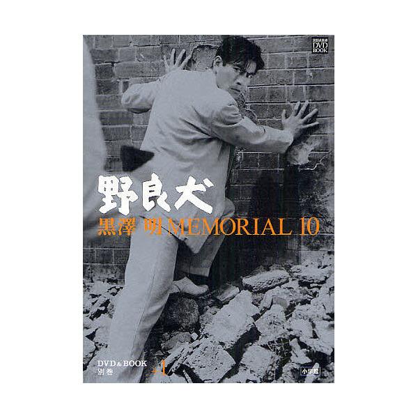 黒澤明MEMORIAL10 別巻1