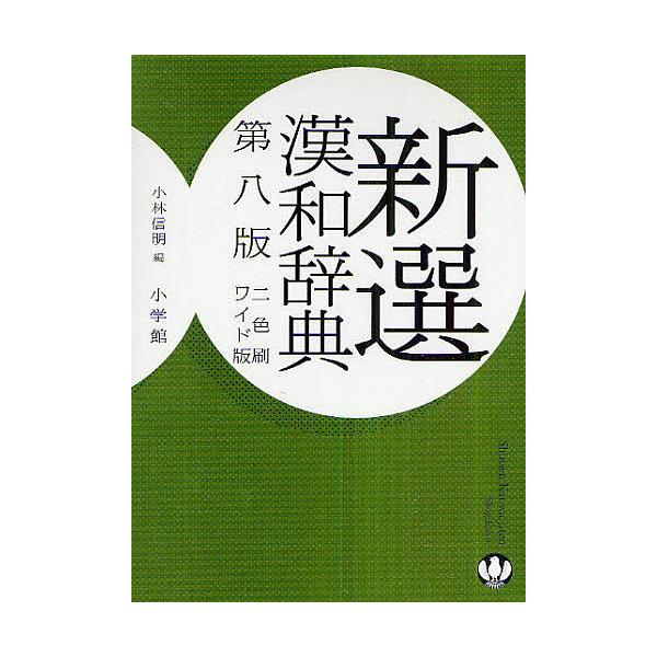 新選漢和辞典 ワイド版/小林信明