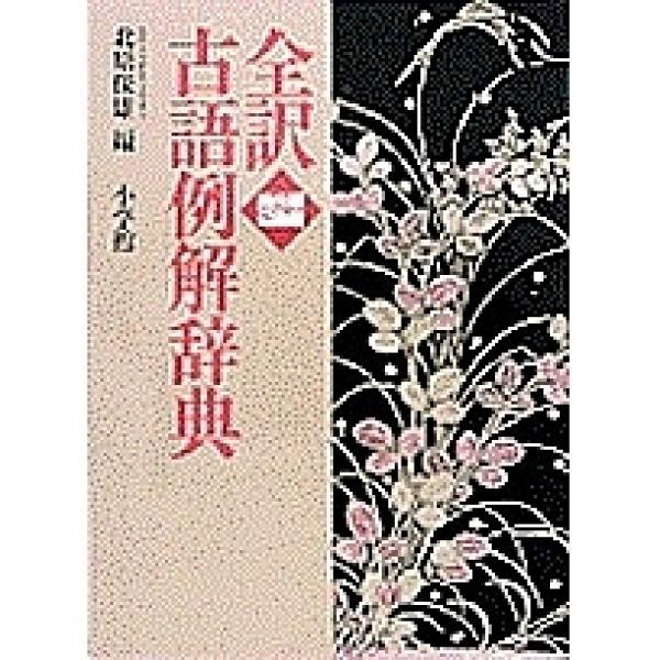 全訳古語例解辞典/北原保雄