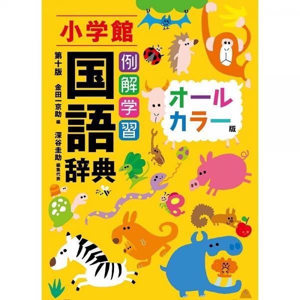 例解学習国語辞典 オールカラー版/金田一京助/深谷圭助