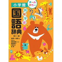 例解学習国語辞典/金田一京助/深谷圭助