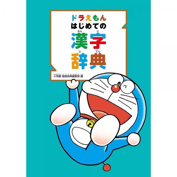 ドラえもんはじめての漢字辞典/小学館国語辞典編集部