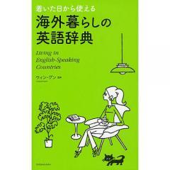 着いた日から使える海外暮らしの英語辞典 Living in English‐Speaking Countries/ウィン・グン/小学館外国語辞典編集部