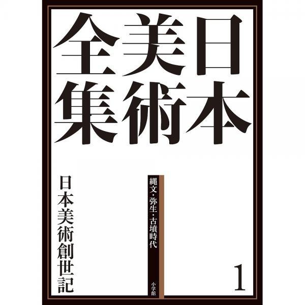 日本美術全集 1/辻惟雄/委員泉武夫/委員山下裕二