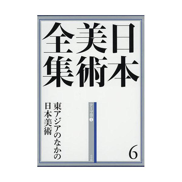 日本美術全集 6/辻惟雄/委員泉武夫/委員山下裕二