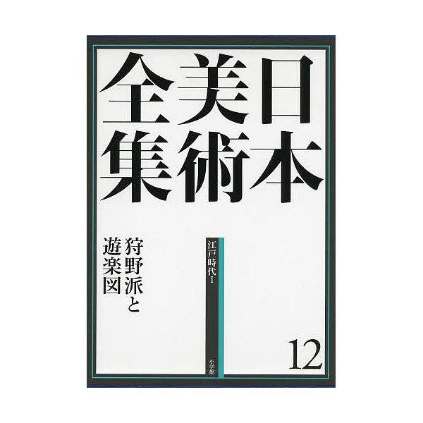 日本美術全集 12/辻惟雄/委員泉武夫/委員山下裕二
