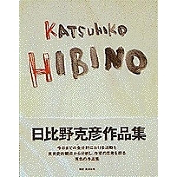Katsuhiko Hibino 日比野克彦作品集/日比野克彦/松浦弘明