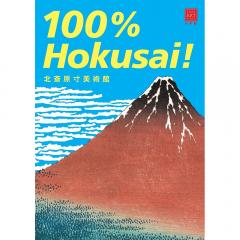 北斎原寸美術館100% Hokusai!/葛飾北斎