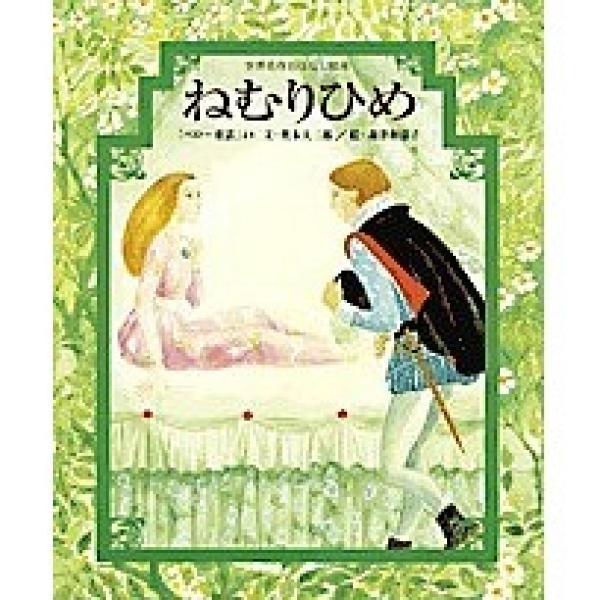 ねむりひめ 「ペロー童話」より/ペロー/奥本大三郎/森津和嘉子/子供/絵本