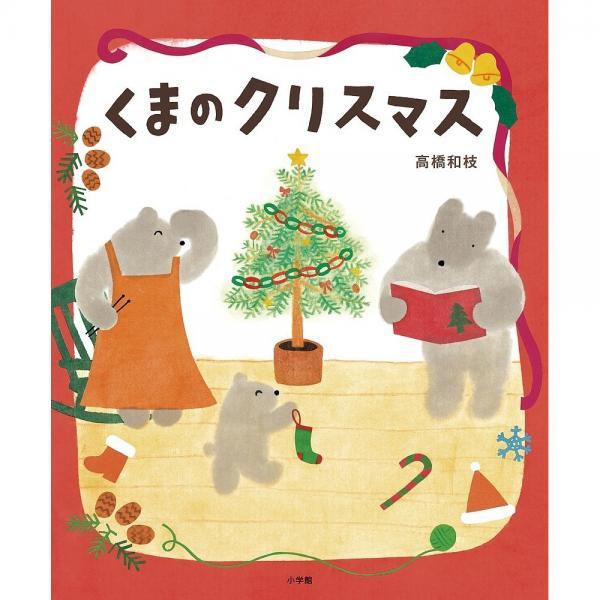 くまのクリスマス/高橋和枝/子供/絵本