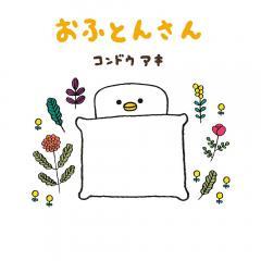 おふとんさん/コンドウアキ/子供/絵本