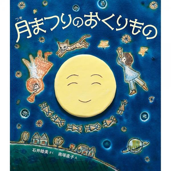 月まつりのおくりもの/石井睦美/南塚直子/子供/絵本