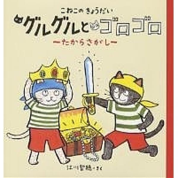 こねこのきょうだいグルグルとゴロゴロ たからさがし/江川智穂/子供/絵本
