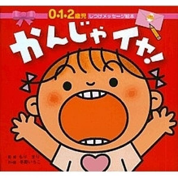 かんじゃイヤ! 0・1・2歳児/冬野いちこ/子供/絵本