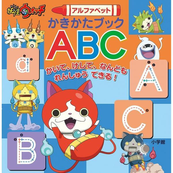 妖怪ウォッチアルファベットかきかたブックABC かいて、けして、なんどもれんしゅうできる!