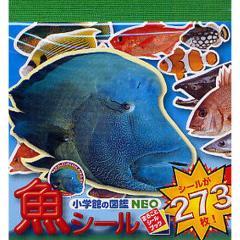 魚シール/子供/絵本