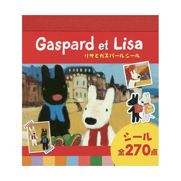 リサとガスパールシール/アン・グットマン/ゲオルグ・ハレンスレーベン