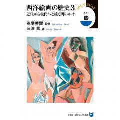 西洋絵画の歴史 3/高階秀爾