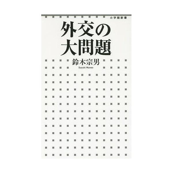 外交の大問題/鈴木宗男