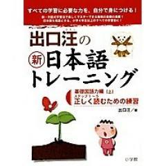 出口汪の新日本語トレーニング すべての学習に必要な力を、自分で身につける! 1/出口汪