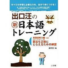 出口汪の新日本語トレーニング すべての学習に必要な力を、自分で身につける! 5/出口汪