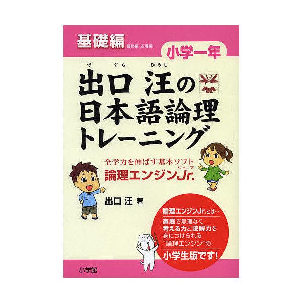 出口汪の日本語論理トレーニング 論理エンジンJr. 小学1年基礎編/出口汪