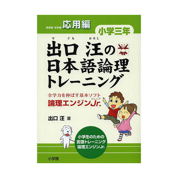 出口汪の日本語論理トレーニング 論理エンジンJr. 小学3年応用編/出口汪