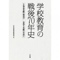 学校教育の戦後70年史 1945年〈昭和20〉〜2015年〈平成27〉/日本児童教育振興財団