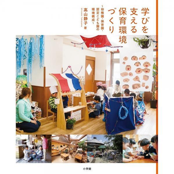 学びを支える保育環境づくり 幼稚園・保育園・認定こども園の環境構成/高山静子