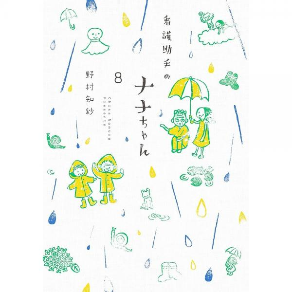看護助手のナナちゃん 8/野村知紗