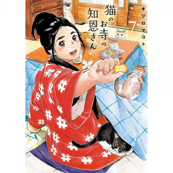 猫のお寺の知恩さん 7/オジロマコト