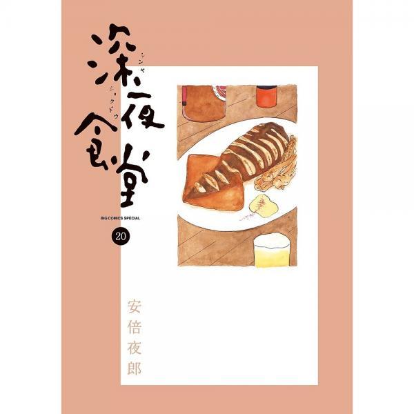 深夜食堂 20/安倍夜郎
