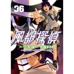 風都探偵 06/三条陸/佐藤まさき/石ノ森章太郎