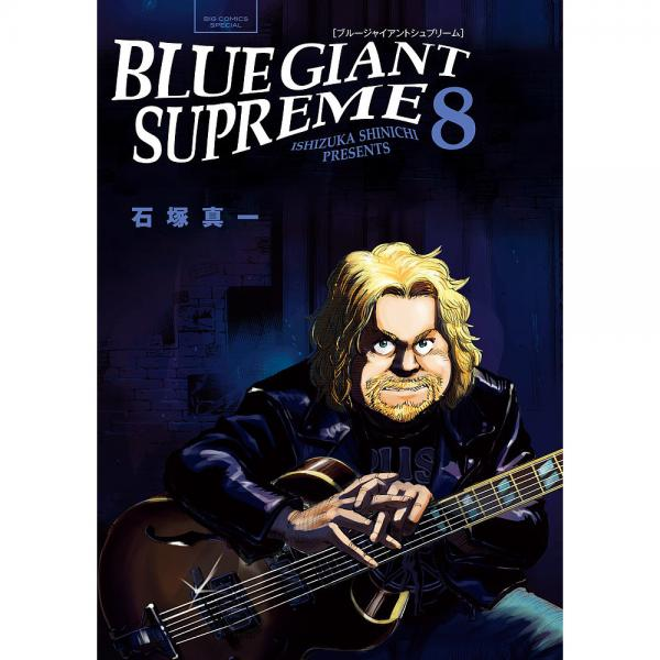 BLUE GIANT SUPREME 8/石塚真一